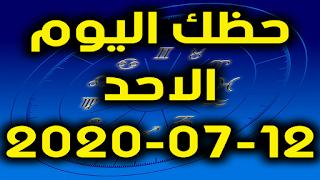 حظك اليوم الاحد 12-07-2020 -Daily Horoscope