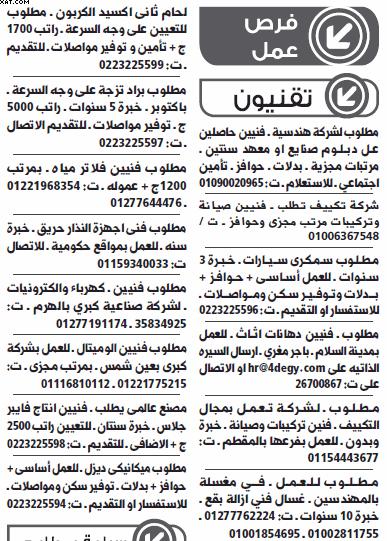 gov-jobs-16-07-21-07-49-16