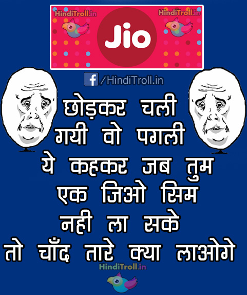 Jio Sim mTroll Picture | Jio Sim Funny Photo | Indian Peoples Vs. Jio Sim