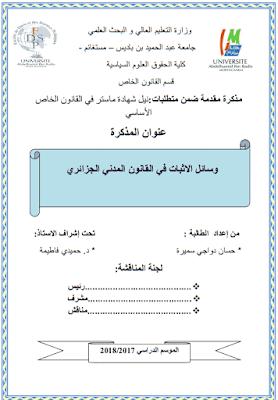 مذكرة ماستر: وسائل الاثبات في القانون المدني الجزائري PDF