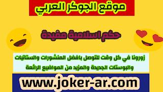 حكم اسلامية مفيدة 2019 - الجوكر العربي