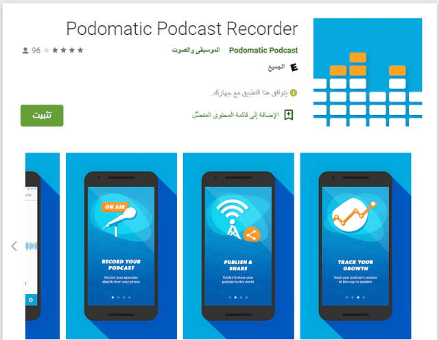 Podomatic Podcast Recorder
