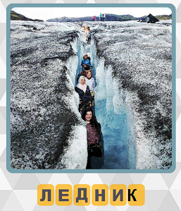 расщелина в леднике в которой видно как нарисованы люди 600 слов 2 уровень