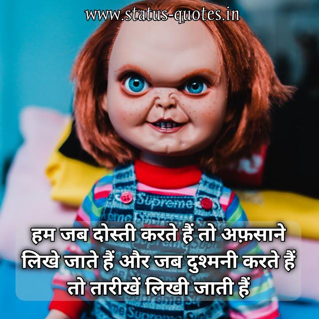 Bhaigiri Status In Hindi | Dadagiri Status In Hindi | हम जब दोस्ती करते हैं तो अफ़साने लिखे जाते हैं और जब दुश्मनी करते हैं तो तारीखें लिखी जाती हैं