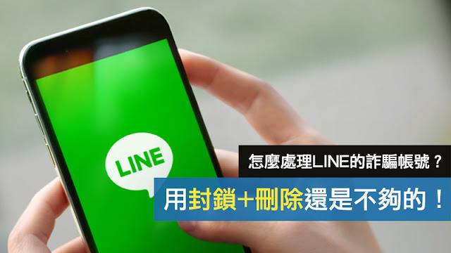 LINE 封鎖 刪除 詐騙 名單 教學