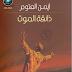 رواية ذائقة الموت تأليف أيمن العتوم pdf