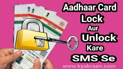 SMS se aadhaar card ko lock ya unlock kaise kare,aadhaar card data chori hone se bachane ke liye aap apne aadhaar card ko sms bhejkar lock kar sakte hai.