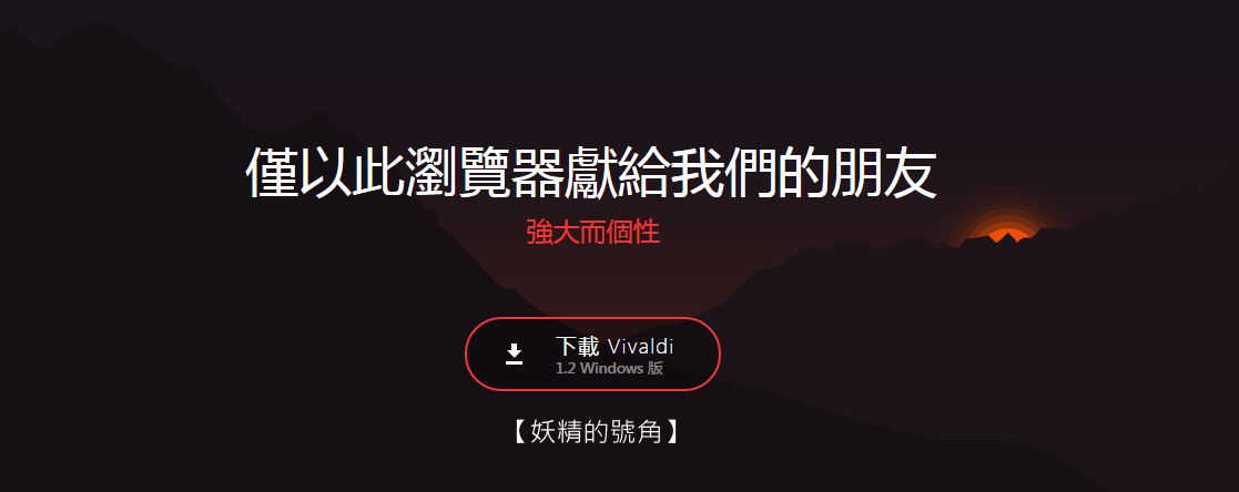 1 - [推薦] 更快、更省記憶體!Vivaldi - 比Chrome更棒的瀏覽器