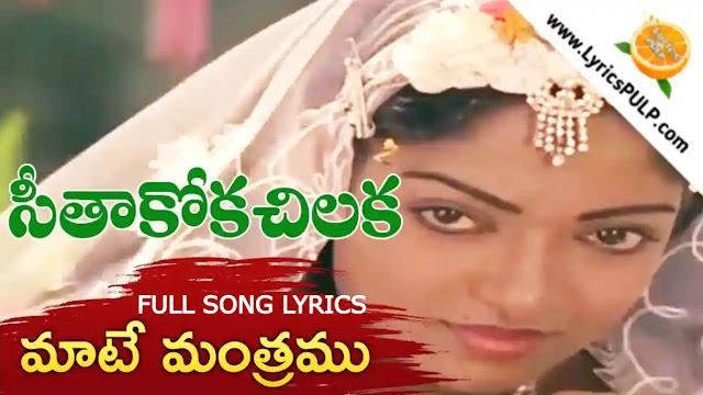 MAATE MANTRAMU LYRICS In English & Telugu - SEETHAKOKA CHILUKA Cinema Lyrics