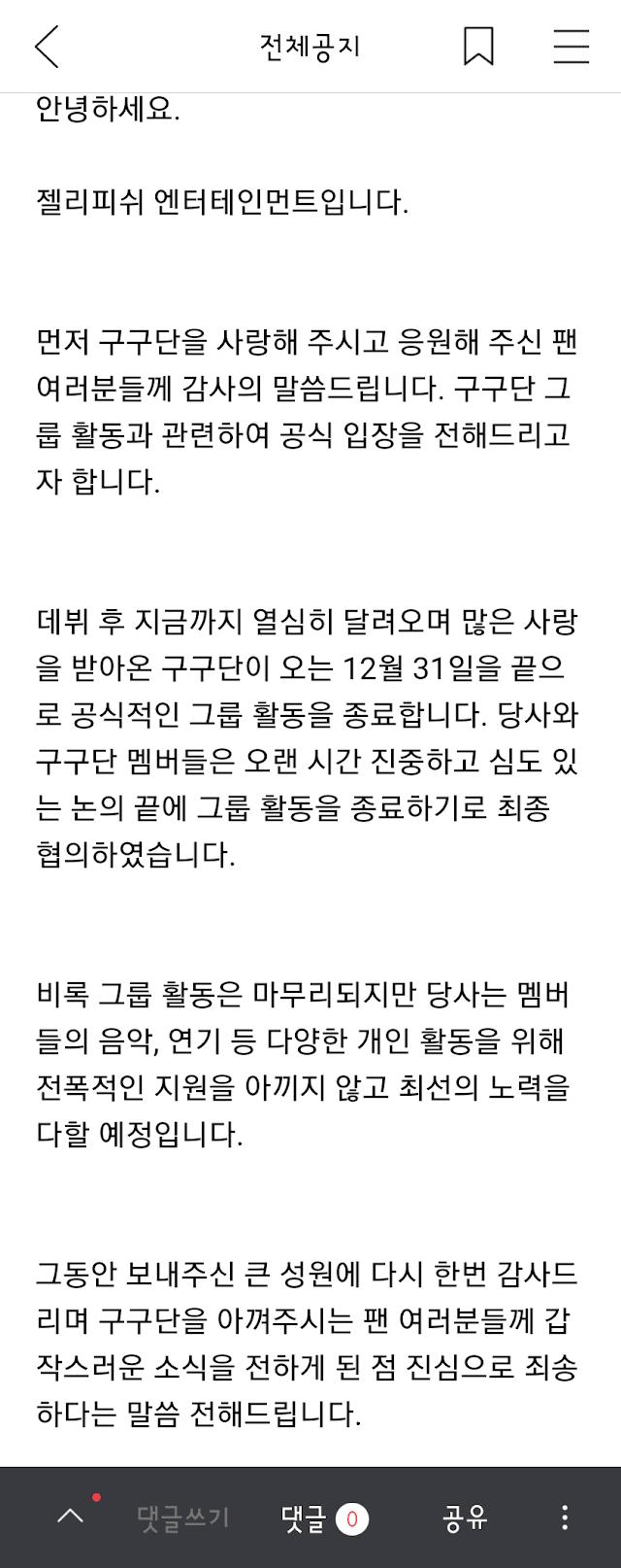 JellyFish Entertainment announced girlgroup GUGUDAN disbandment on December 31, Knetz shares mixed reaction.
