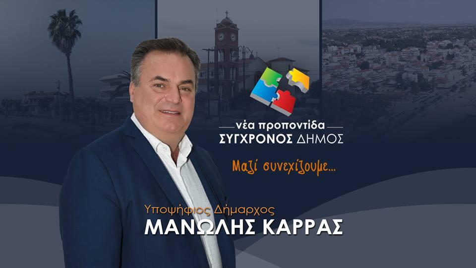 Επανεξελέγη ο Μανώλης Καρράς στον Δήμο Νέας Προποντίδας