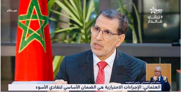 """تغطية إعلامية """"حصرية""""...هذا ما قاله العثماني اليوم في اللقاء الخاص حول الإجراءات المتخذة لمواجهة التداعيات الصحية والإقتصادية والإجتماعية لجائحة كورونا بالمغرب"""