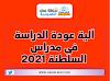 آلية عودة المدراس في السلطنة بدأً من ١٧ من يناير ٢٠٢١م
