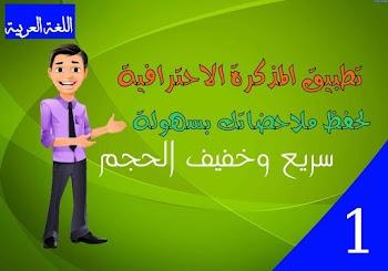 تطبيق المراجعة النهائية اللغة العربية ثالث ثانوي 2016