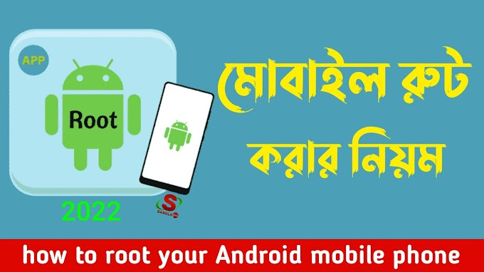 মোবাইল রুট করার নিয়ম – (রুট করার সফটওয়্যার) HOW TO ROOT YOUR ANDROID PHONE