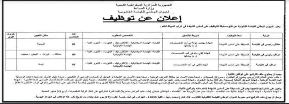 اعلان توظيف بالديوان الوطني للقياسة القانونية بالقبة ولاية الجزائر 07 جانفي 2021