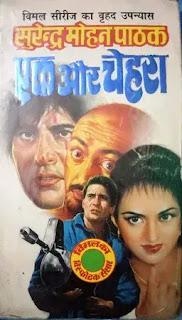 vimal series hindi  by surender mohan pathak,crime thriller novels in hindi,mystery thriller novels in hindi,suspense thriller novels in hindi,detective spy novels in hindi