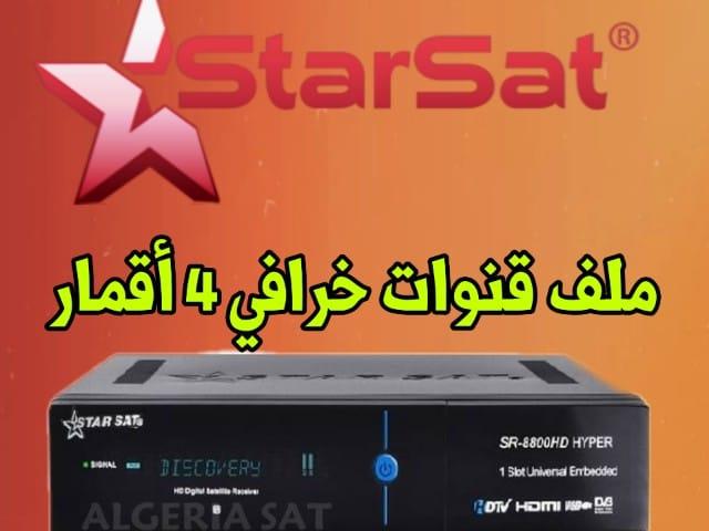 ملف قنوات - ستارسات --ملف قنوات- STARSAT 8800 HD HYPER- اجهزة ستارسات - STARSAT