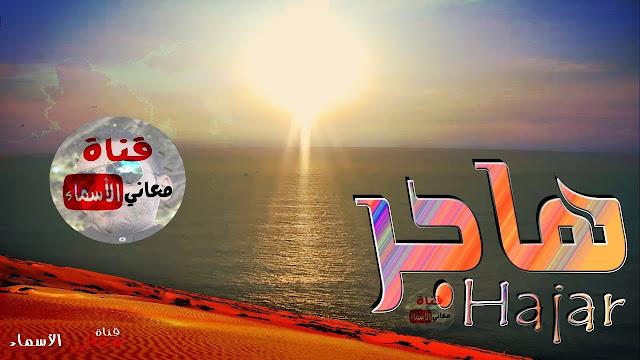 معنى اسم هاجر وصفات حاملة هذا الاسم Hajar