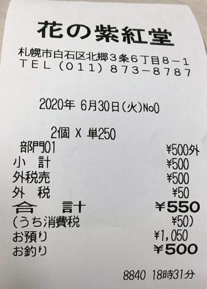 花の紫紅堂 2020/6/30 のレシート