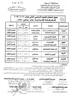 جدول امتحانات الصف الثالث الاعدادى محافظة اسيوط الترم الثانى 2017