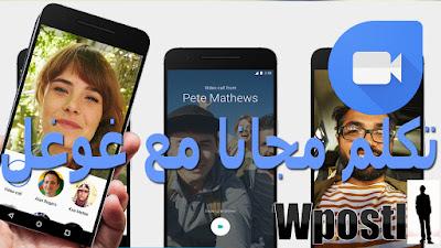 google duo تطبييق الجديد من شركة غوغل  الذي أصبح موجود الآن على غوغل بلاي والمميز في هذا التطبيق بعد التجربه أنه خفيف جدا ولا يحتاج إلى اتصال سريع بالأنترنت  منافس شرس بكل تأكيد لباقي التطبيق  بما فيها سكايب مسنجر . والمكالمات مع الأهل والأصدقاء مستخدماً اتصال هاتفك بالإنترنت (4G/3G/2G/EDGE أو Wi-Fi متى توفرت).. شرح البرنامج عبر الفيديو التالي فرجة ممتعة .