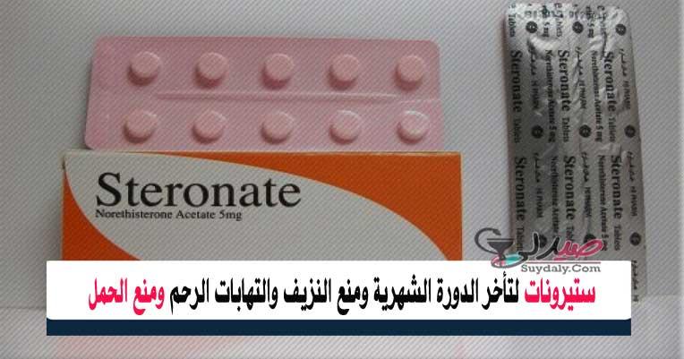 ستيرونات أقراص Steronate Tablets لتأخر الدورة الشهرية والنزيف والتهابات الرحم السعر في 2020 والبديل