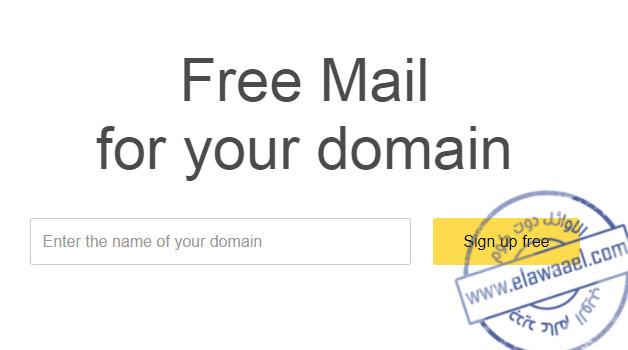 الحصول علي بريد مدفوع باسم موقعك مجانا