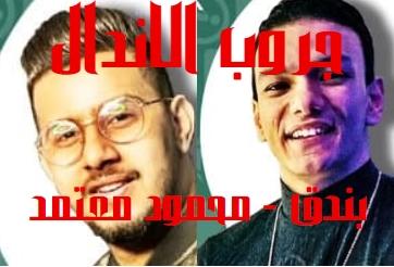 كلمات اغنيه جروب الاندال حوده بندق محمود معتمد