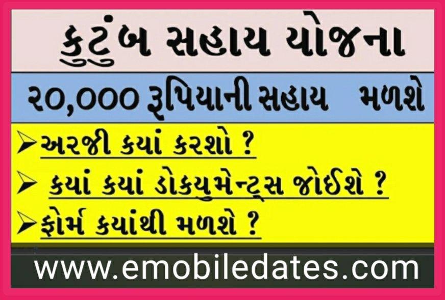 Kutumb Sahay Gujarat