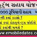Kutumb Sahay Gujarat Government Yojana mahiti pdf Form.