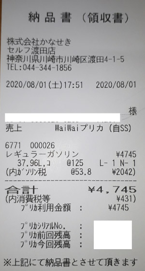 (株)かなせき 渡田SS 2020/8/1 のレシート