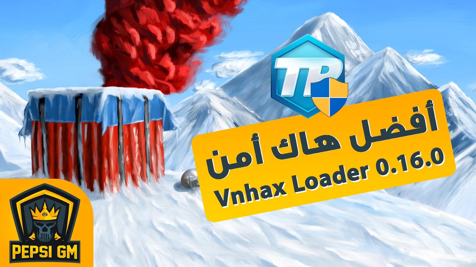 أفضل هاك أمن ومجانى Vnhax Loader 0.16.0 التحديث الجديد