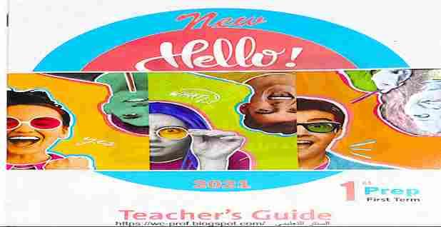 اجابات كتاب جيم Gem لغة انجليزية للصف الاول الاعدادى ترم اول 2021