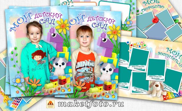 Макет фотокниги «Мой детский сад»