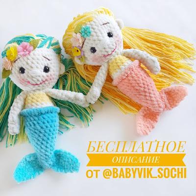 Кукла русалочка амигуруми