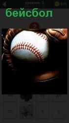 В печатке для бейсбола вставлен мячик для игры, который держит игрок