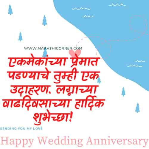 lagnachya vadhdivsachya Shubhechha in marathi