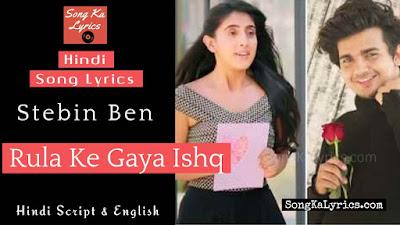 rula-ke-gaya-ishq-lyrics