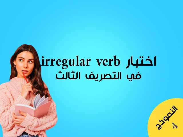اختبار irregular verb  في التصريف الثالث