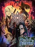 Assistir Muhyo to Rouji no Mahouritsu Soudan Jimusho – Episódio 01 – 2ª Temporada Online