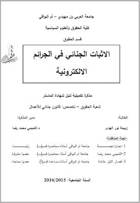 مذكرة ماستر: الإثبات الجنائي في الجرائم الالكترونية PDF