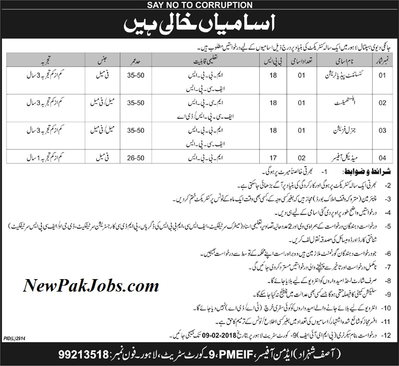 Janki Devi Hospital Lahore latest Jobs PMEIF 20 Jan 2018
