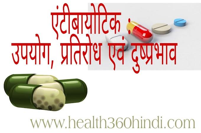 एंटीबायोटिक : उपयोग, प्रतिरोध एवं दुष्प्रभाव Antibiotics : Uses, Resistance and side effects in Hindi