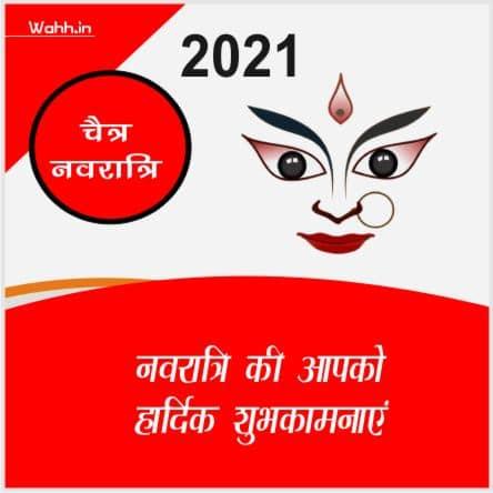 2021 Chaitra Navratri Wishes  In Hindi