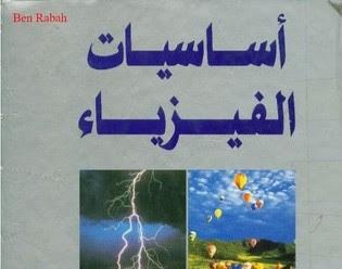 تحميل PDF كتاب أساسيات الفيزياء مع ملخص القوانين