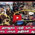 Whatsapp and social Viral Audio on Jallikattu Protest Issue   TAMIL NEWS