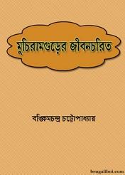 Muchiram Gurer Jibancharit