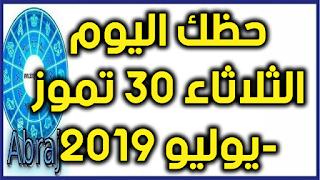 حظك اليوم الثلاثاء 30 تموز-يوليو 2019