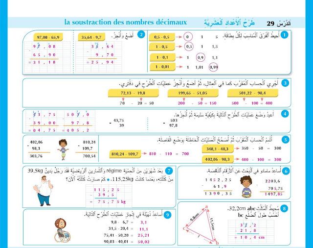 تصحيح تمارين درس ''طرح الأعداد العشرية'' للمستوى الرابع ابتدائي